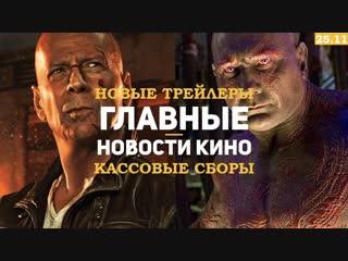 Главные новости из мира кино за эту неделю! (25.11)