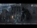18) Thief (Злобный сейф) [Особая сложность, Призрак, Железный человек, Ultra High, 1080p]