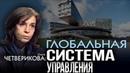Ольга Четверикова. Трансгуманизм в российском образовании. Реформу проводят теневые структуры