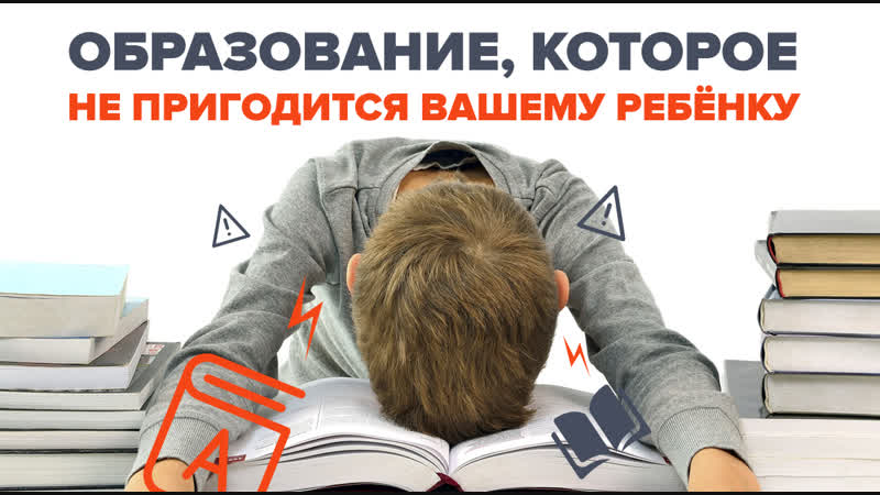 Как замотивировать ребёнка учиться __ Ольга Юрковская