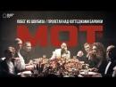 Мот - Побег из шоубиза  Пролетая над коттеджами Барвихи (премьера клипа)