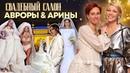 Свадебный салон Авроры и Арины платья мода кольца тамада