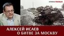 Алексей Исаев о битве за Москву Часть 1
