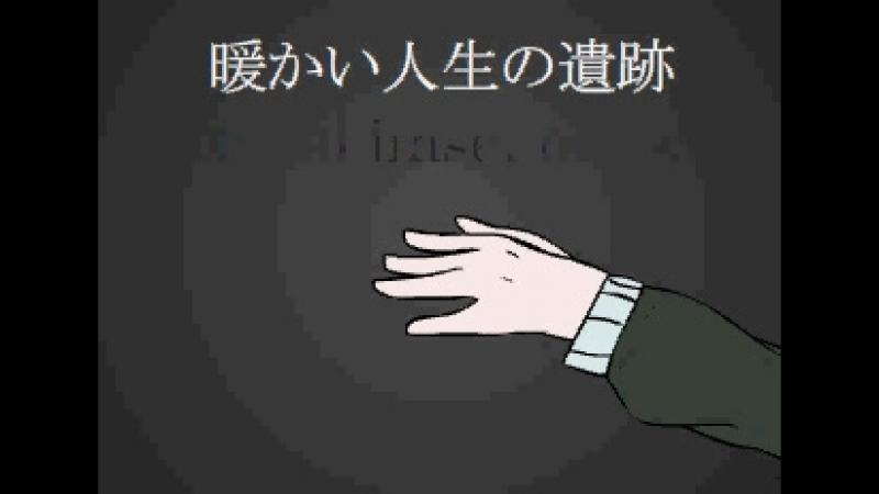 暖かい人生の遺跡|Attakai jinsei no iseki| Остатки тёплой жизни. » Freewka.com - Смотреть онлайн в хорощем качестве