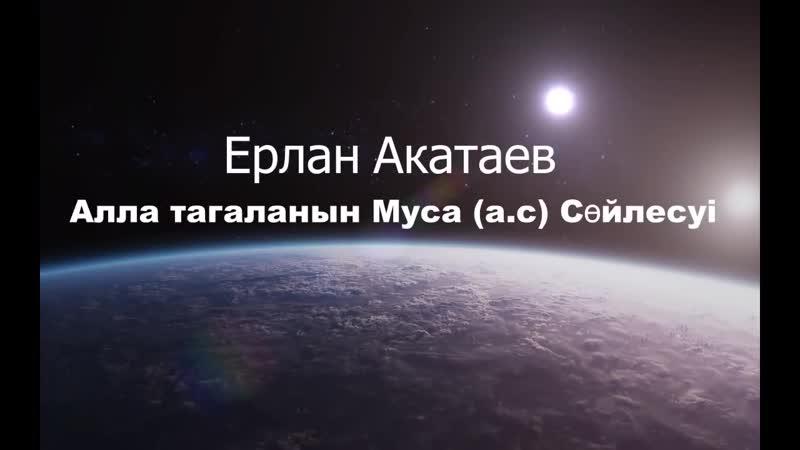 Алла Тағаланың Мұса (а.с) Сөйлесуі Ерлан Ақатаев