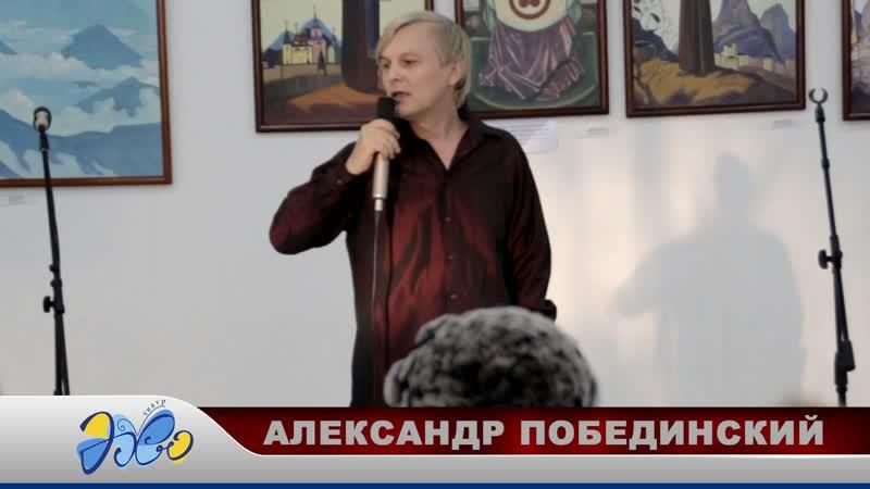 Александр Побединский в программе Прошу тебя, не исчезай (КВЦ Беловодье, 19.02.2019)