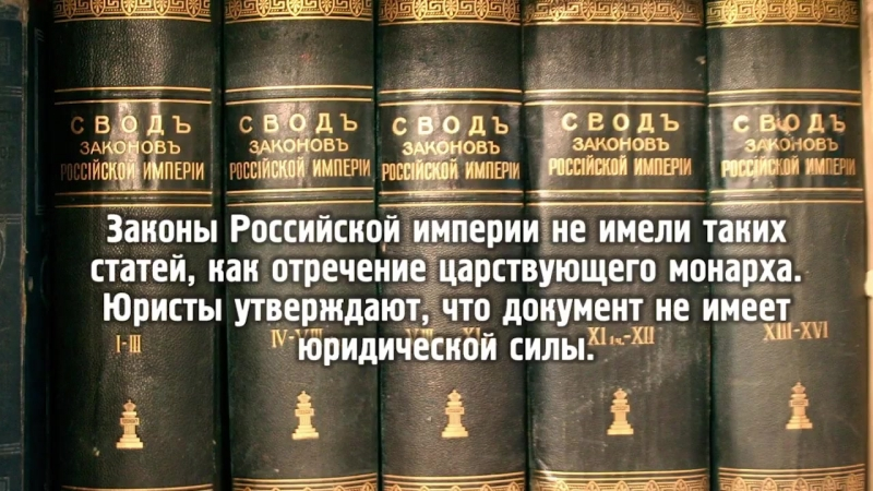 Сокрытая история России. Факт 1. Отречения Николая II не было
