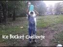 Ice Bucket Сhellenge (Serpihin Alexey)