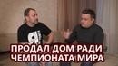Продал дом ради чемпионата мира Интервью с Сергеем Мининым