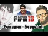 FIFA 2013 - Бавария - Боруссия (Костя тоже)