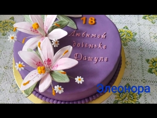 С Днем Рождения, Дарья! Счастья огромного! Любви умопомрачительной! Здоровья крепкого! vk.com/club159860959