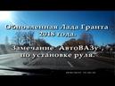Лада Гранта 2018 Замечание АвтоВАЗу по установке руля