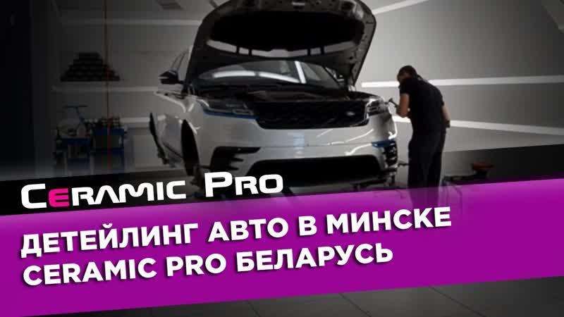 Полировка и нанесение Ceramic Pro 9H в центре Ceramic Pro Belarus в Минске.