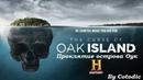 Проклятие острова Оук 1 сезон 4 серия. Тайна Храма Соломона