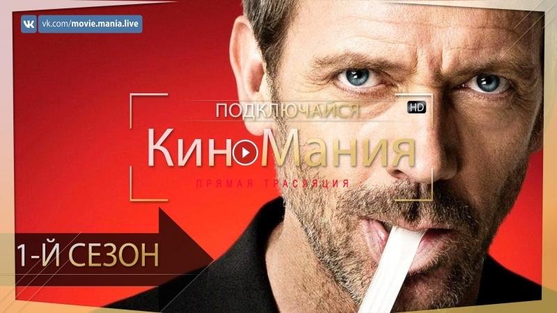 🔴Кино▶Мания HD/:ТС Доктор Хаус [S01-3] /Жанр:Драма:/(2004)
