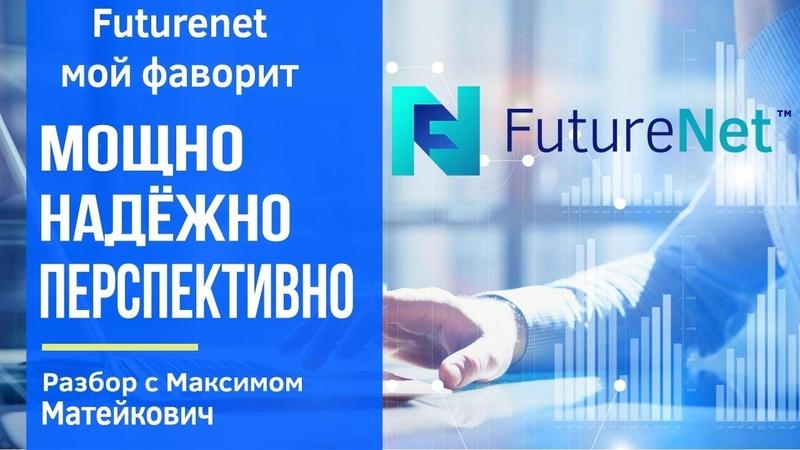 Futurenet МОЩНО НАДЁЖНО СТАБИЛЬНО ПЕРСПЕКТИВНО 2018