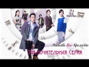 Ep. 15 Любовь вне времени / Love, Timeless рус. саб.