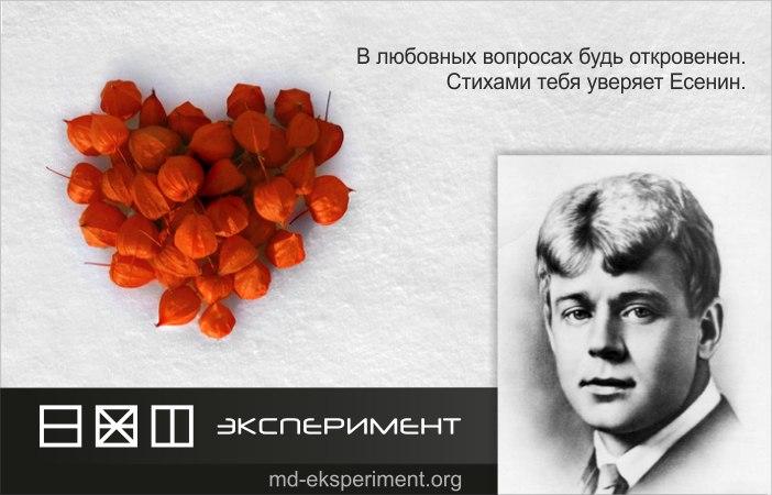 Сергей Есенин, Экспериментатор