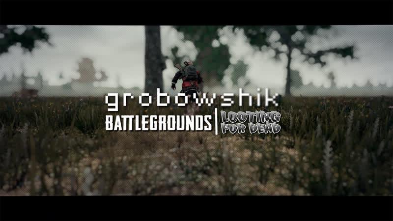 REC 🔴 PUBG | Grobowshik