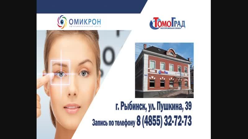 Омикрон коррекция зрения