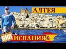 Алтея, Испания. Обзор курорта, пляжи, море, цены, отели и достопримечательности
