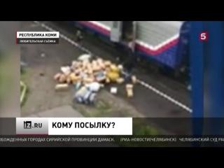 Очевидцы сняли на видео, как «Почта России» выбрасывает посылки из поезда. #ПочтаРоссии