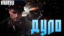 Боевик 2018 перестрелял всех! ** ДУЛО ** Русские боевики 2018 новинки HD 1080P