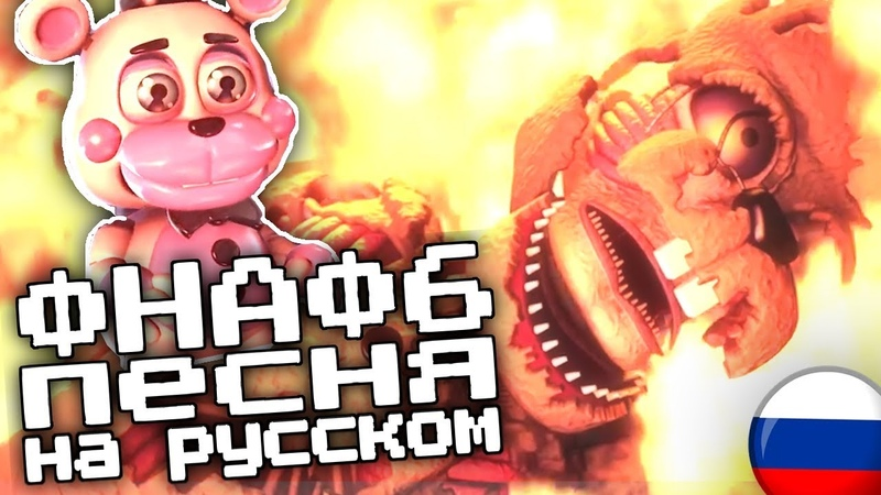 ПЕСНЯ ФНАФ LIKE IT OR NOT НА РУССКОМ КАВЕР ОЗВУЧКА CG5 FT DAWKO SFM FNAF SONG ANIMATION RUS COVER