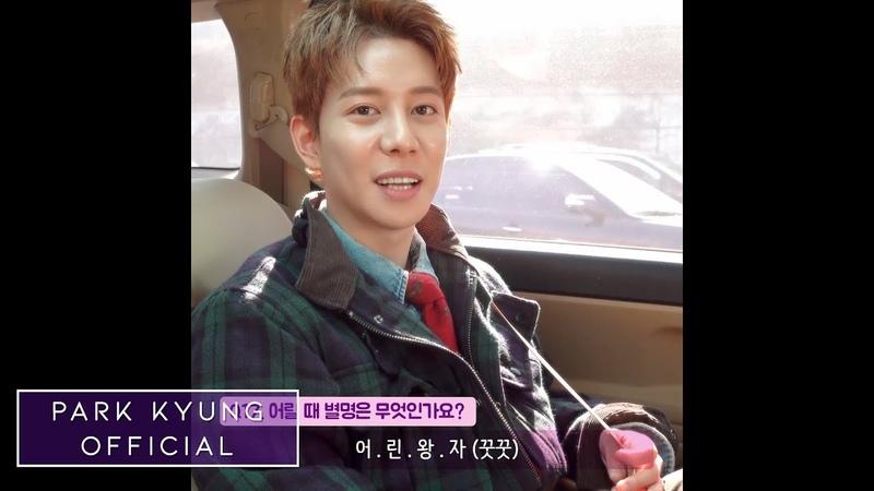 박경(Park Kyung) 끙터뷰