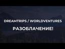 DREAMTRIPS WORLDVENTURES - РАЗВОД, ПИРАМИДА И ЛОХОТРОН.