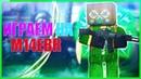 Блокада - Играем только на М14EBR | Банни сливается??