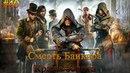 Прохождение Assassin's Creed Синдикат 40 Смерть Банкира Кража золота