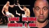 Самые Смешные Моменты в ММА 2018 (часть 1) [Паблик IT'S TIME UFC] MMA cfvst cvtiyst vjvtyns d vvf 2018 (xfcnm 1) [gf,kbr it's ti