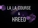 La_La_course для Егора Крида