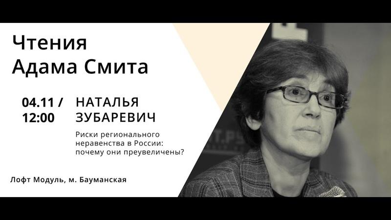 Наталья Зубаревич – Риски регионального неравенства в России