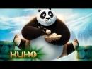Кунг Фу Панда 2 Части