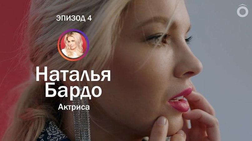 Наталья Бардо   Москва