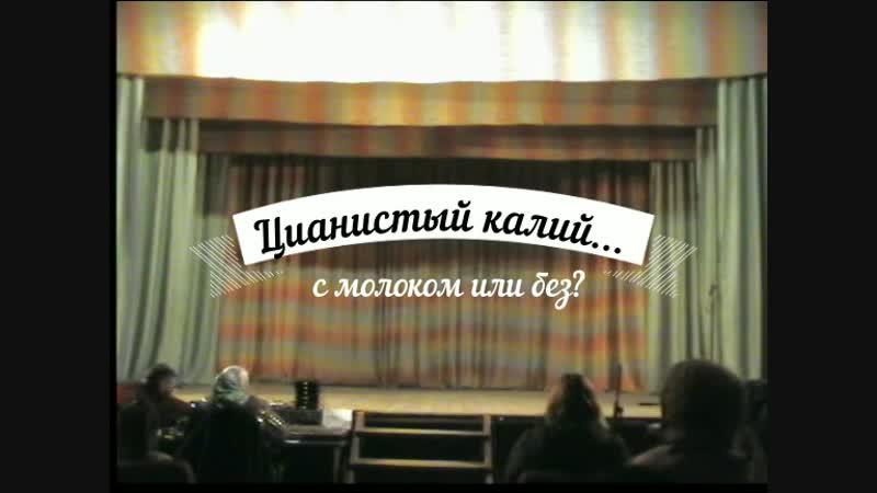 Реклама спектакля Цианистый калий...с молоком или без?