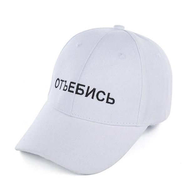 Кепка Отъебись
