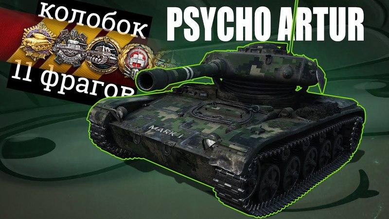 мой самый имбовый колобок за 65к боев World of Tanks