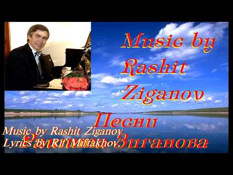 Песни Рашита Зиганова Music by Rashit Ziganov Дороги счастья Флюра Кильдиярова