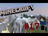 Кубический мир - Minecraft #17 Ночная охота (сезон №2)