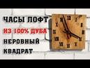 Loft style clock Часы Лофт 100% массив дуба Неровный квадрат