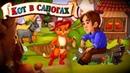 Кот в сапогах Шарль Перро сказка с квартетом