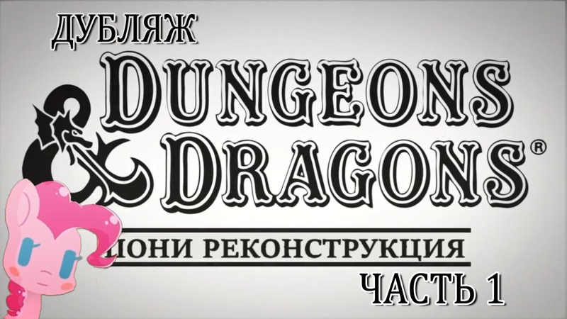 Dungeons Dragons: Пони Реконструкция (Часть 1)