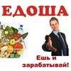 едоша Казань Чебоксары Киров бизнес для всех