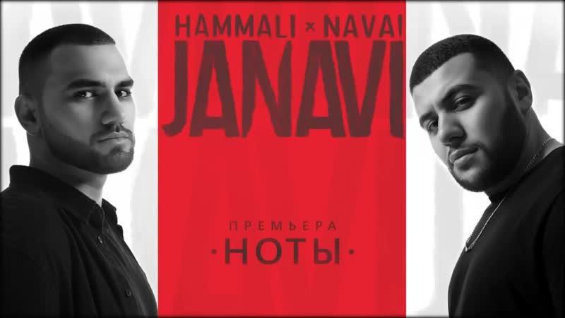 HammAli Navai (JANAVI) - НоТы [2018год]