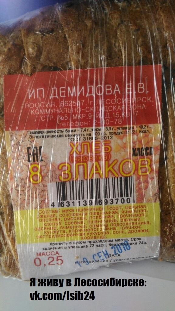 Лесосибирске опять появился хлеб из будущего ¯\_(ツ)_/¯