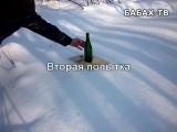 Поцелуй смерти в бутылке из под шампанского