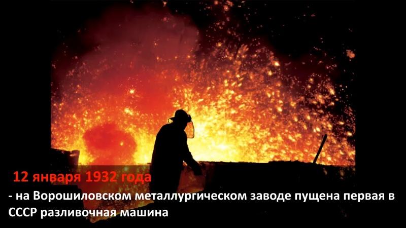 Даты Алчевска